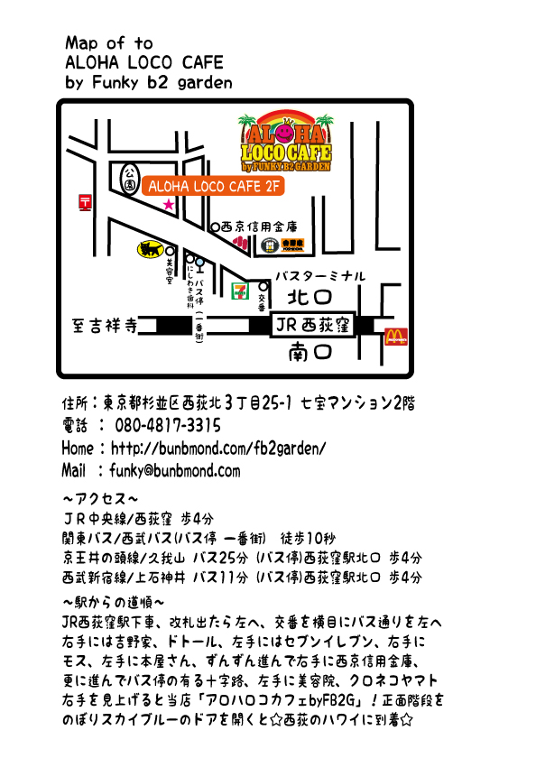 アロハロコカフェ地図