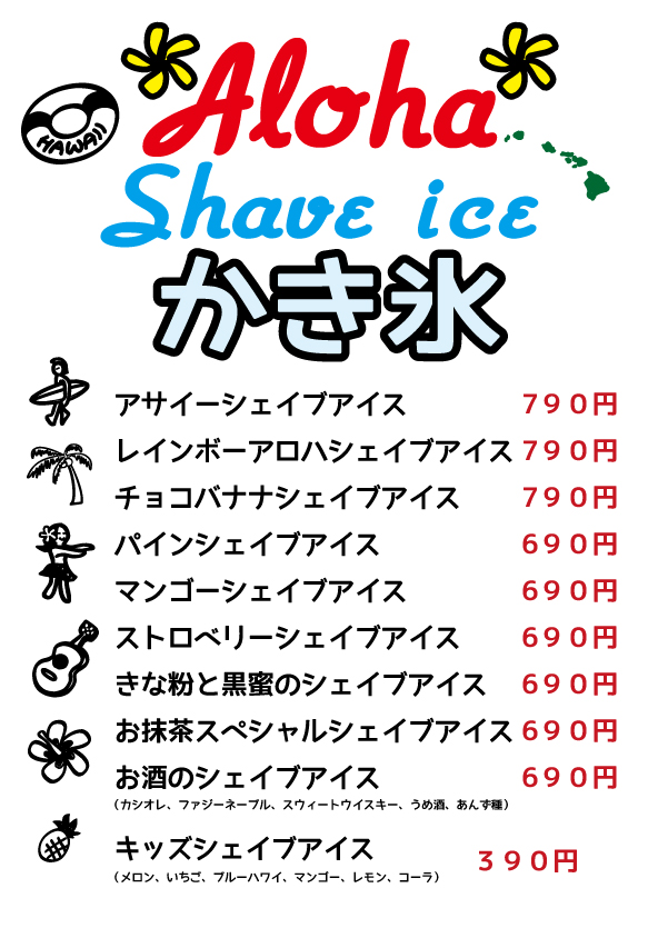 アロハかき氷