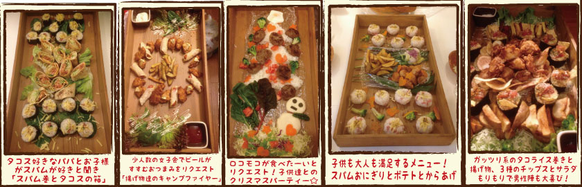 パーティー料理1