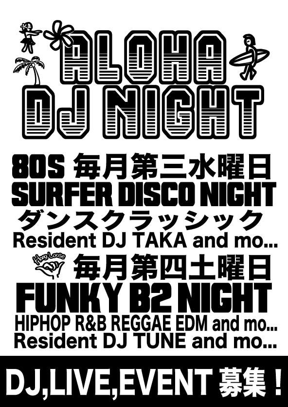 DJ募集!