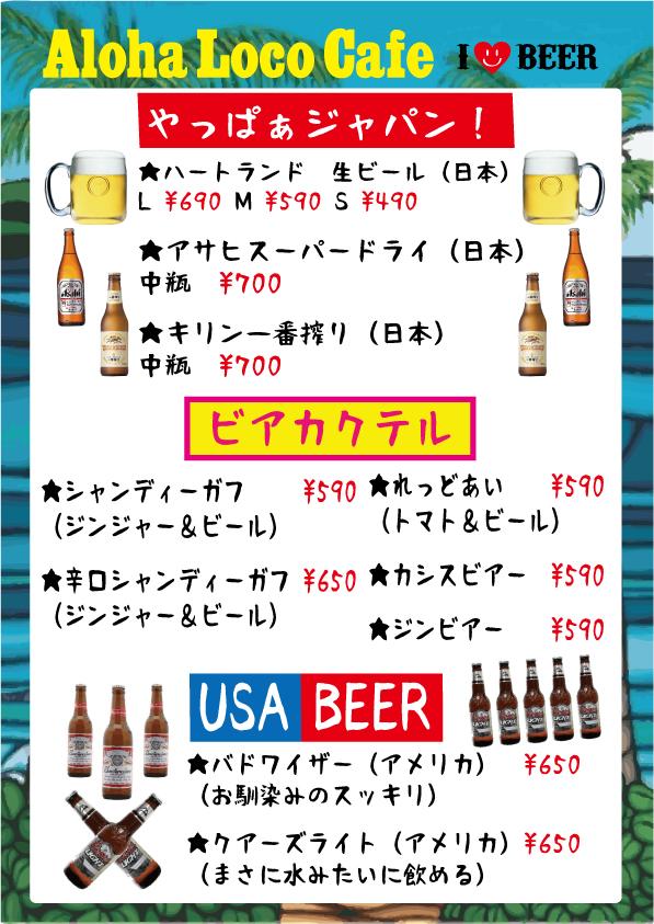 beerメニュー